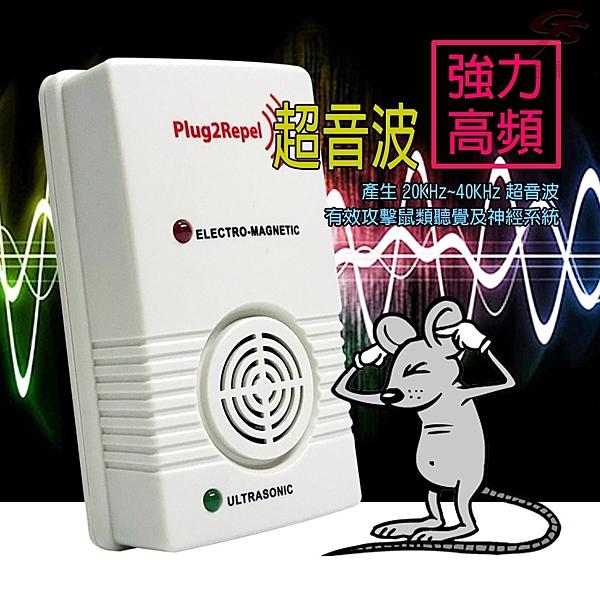 金德恩 台灣製造 雙效型自動掃頻超音坡驅鼠驅蟲器/物理驅逐/驅鼠神器