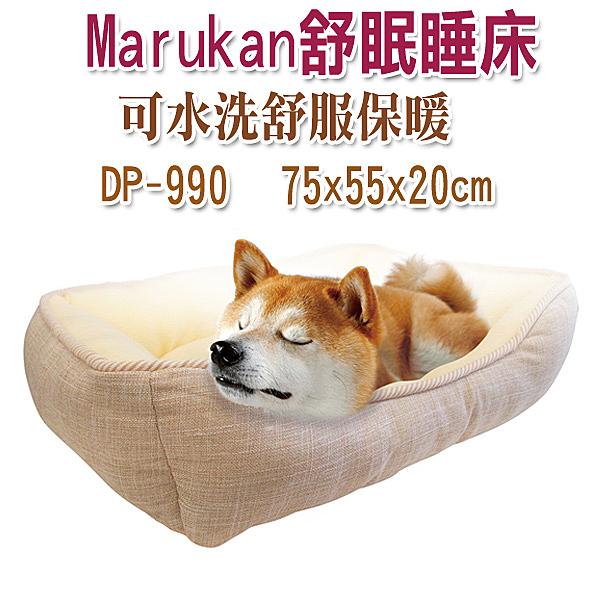 ☆日本Marukan 舒眠睡床 可用手水洗,不易沾毛布料 DP-990 (L號)