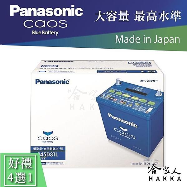Panasonic 藍電池 145D31L DELICA PAJERO 日本原裝進口 95D31L 哈家人