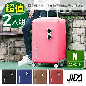 【韓版】可摺疊防水牛津布加厚行李箱彈力保護套(22-24吋)(2件組)黑色+棕色