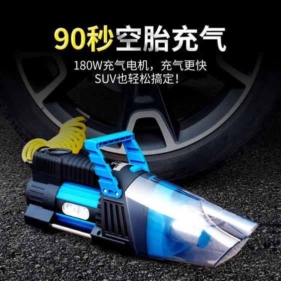 車載充氣泵吸塵器 180W大功率高壓12V車用多功能汽車輪胎打氣泵 聖誕節全館免運