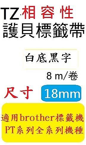 [12捲裝]TZ相容性護貝標籤帶(18mm)透明底黑字適用: PT-2430PC/PT-2700/PT-9500PC/PT-9700PC(TZ-141/TZe-141)