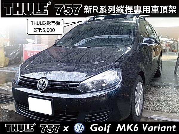 ∥MyRack∥THULE VW Golf VI 6代 Variant  專用橢圓鋁桿車頂架 行李架 橫桿