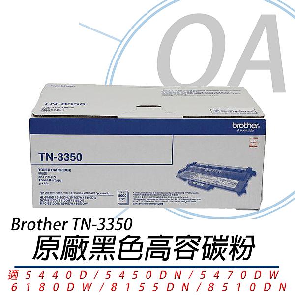 【高士資訊】BROTHER TN-3350 原廠 高容量 黑色 碳粉匣 TN3350