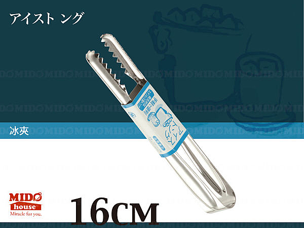 『日本製 ST320009冰夾 』(16cm)《Mstore》
