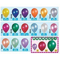 《享亮商城》12吋圓型珍珠氣球(100入) 超琦