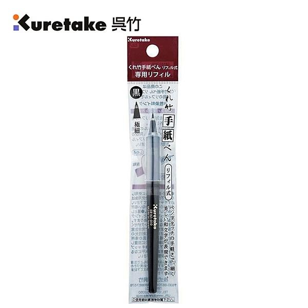【吳竹】萬年毛筆硬筆替換筆芯 ER161-010 / 支