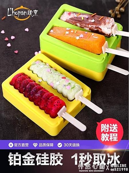 硅膠雪糕模具家用冰棍模具冰淇淋冰棒盒子做棒冰的模具自制棒冰 怦然心動