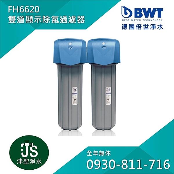 【BWT德國倍世】顯示型除氯過濾器 FH6620【懇請給小弟我一個服務的機會】【LINE ID: s099099】