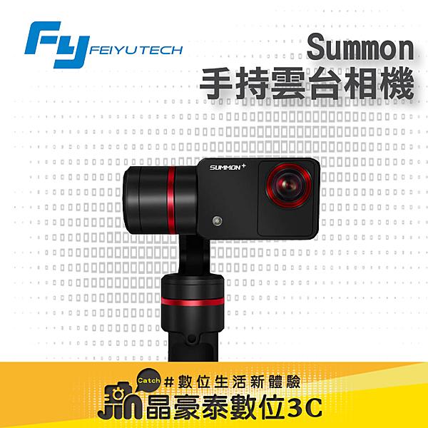 飛宇 Feiyu 魅眼 Summon + PLUS 手持雲台相機 手持穩定器 攝影機 公司貨 高雄 晶豪泰