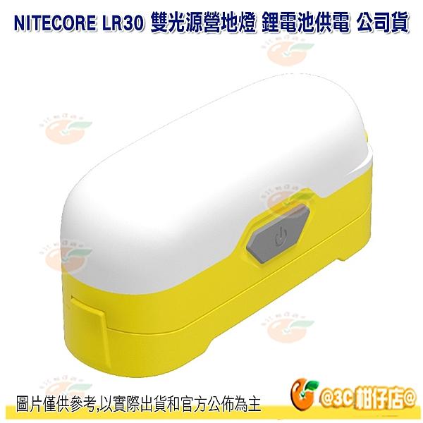 @3C 柑仔店@ NITECORE LR30 雙光源營地燈 兩色可選 防水 可磁吸 鋰電池供電 公司貨