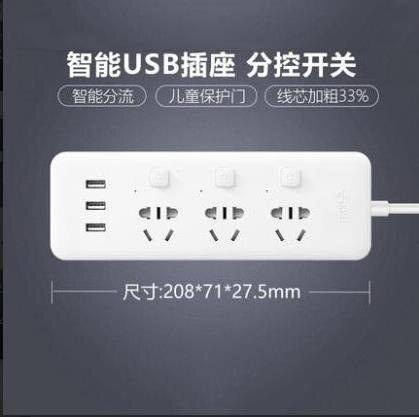公牛插座USB插排插線板接線拖線板插板帶線家用多功能電源轉換器