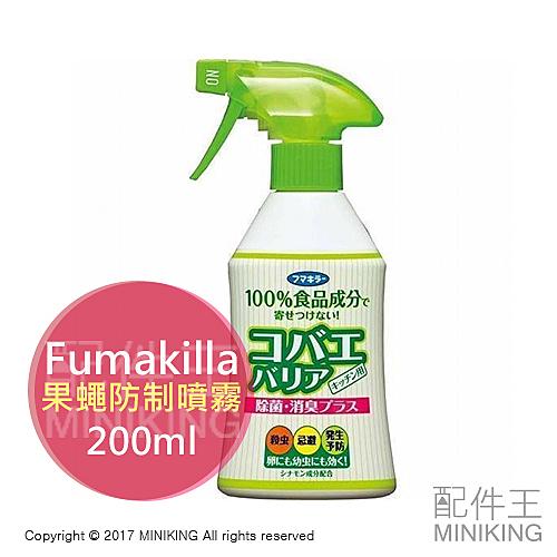 日本代購 Fumakilla 果蠅 防制 噴霧 200ml 食品 成分 肉桂 萃取