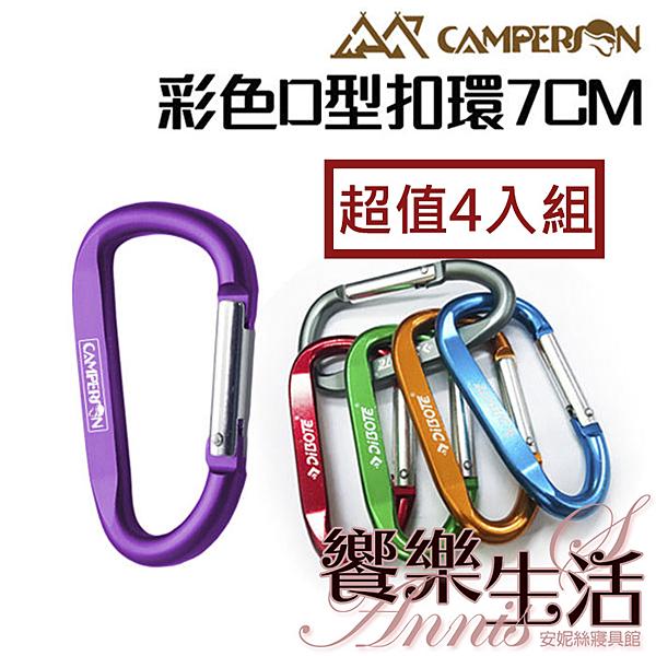 【超值4入組】CAMPERSON D型鋁製登山扣環7CM(4入)/D型扣扁/登山扣/戶外多功能扣/多用途☀饗樂生活