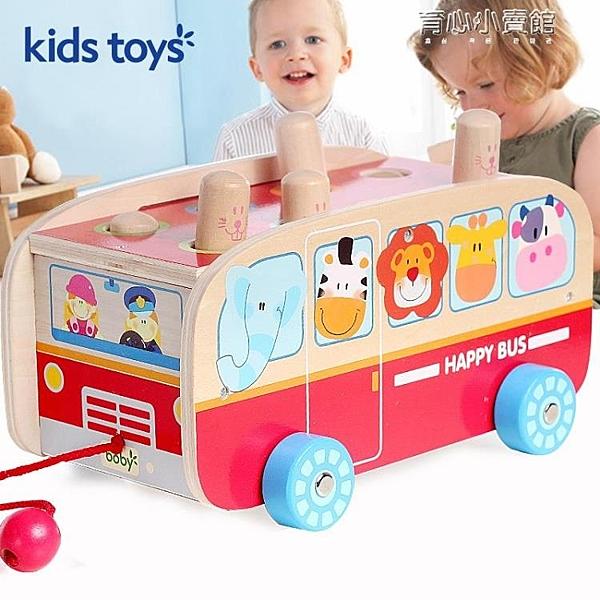 木質巴士車1-2-3歲嬰幼兒童男寶寶敲擊打地鼠大號益智力玩具YYJ 育心館