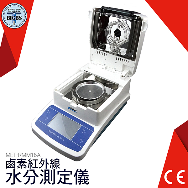 利器五金 鹵素水分測定儀 水分測定儀 快速水分測定儀 RMM16A