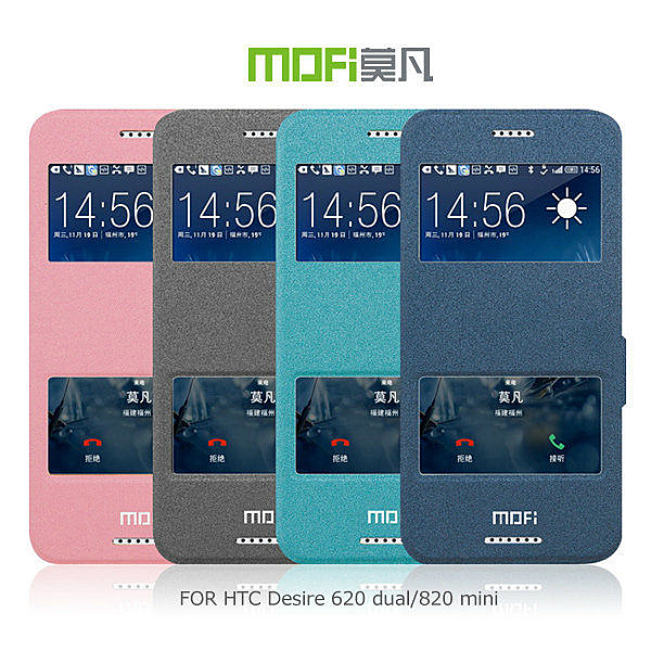 ☆愛思摩比☆MOFI 莫凡MOFI HTC Desire 620 dual/820 mini 慧系列側翻皮套 雙孔皮套