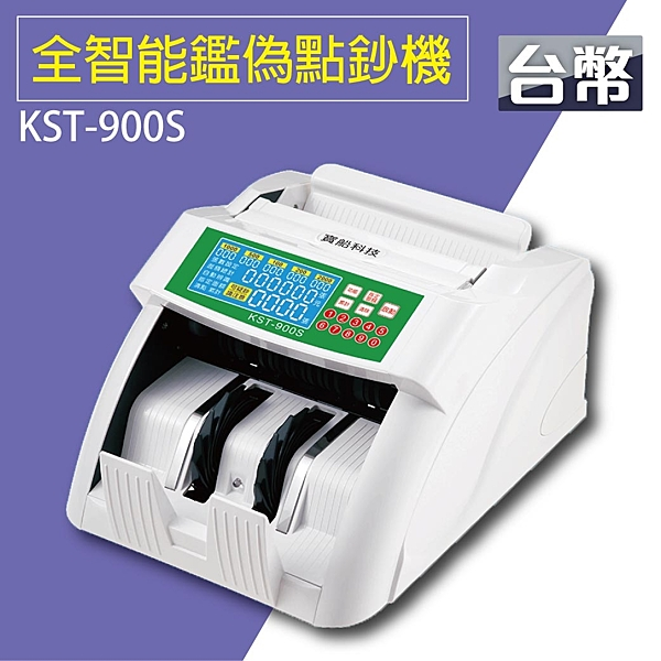 店長推薦 - 【KST-900S】全智能鑑偽點鈔機 銀行 驗鈔 點鈔 數鈔機 台幣
