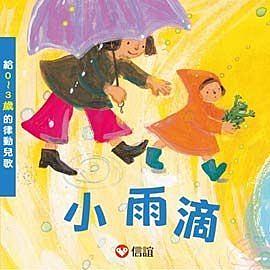 小雨滴-給0~3歲的律動兒歌(1書1CD)