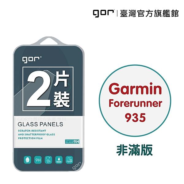 【GOR保護貼】Garmin Forerunner 935 9H鋼化玻璃保護貼 手錶 全透明非滿版2片裝 公司貨