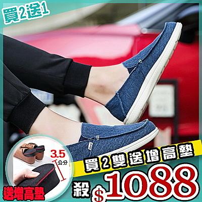 任選2+1雙1088懶人透氣帆布鞋做舊套腳懶人鞋休閒鞋【08B-S0161】