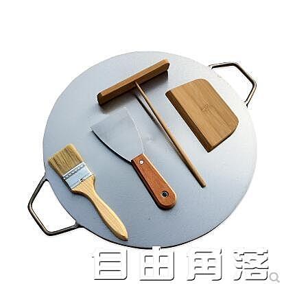 雜糧煎餅鍋家用鏊子雞蛋烙餅鍋攤煎餅果子鍋平底煎鍋商用擺攤工具  自由角落