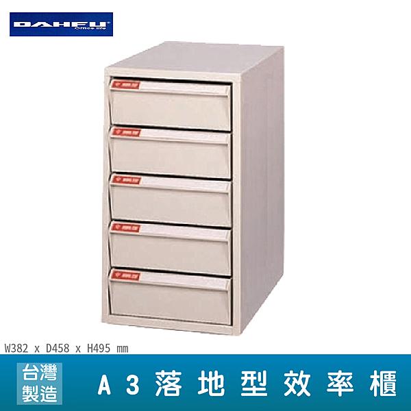 【台灣製】大富 SY-A3-W-310NG A3落地型效率櫃 收納櫃 置物櫃 文件櫃 公文櫃 直立櫃 辦公收納