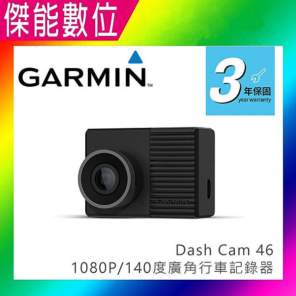Garmin Dash Cam 46 【贈16G】汽車行車記錄器 GPS測速提醒 聲控 WIFI 多鏡頭同步 三年保固