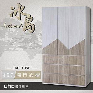 UHO 冰島4X7開門衣櫥 漂流木色