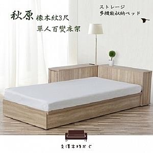 【UHO】床架【久澤木柞】 全新力作 秋原-3尺單人百變床架