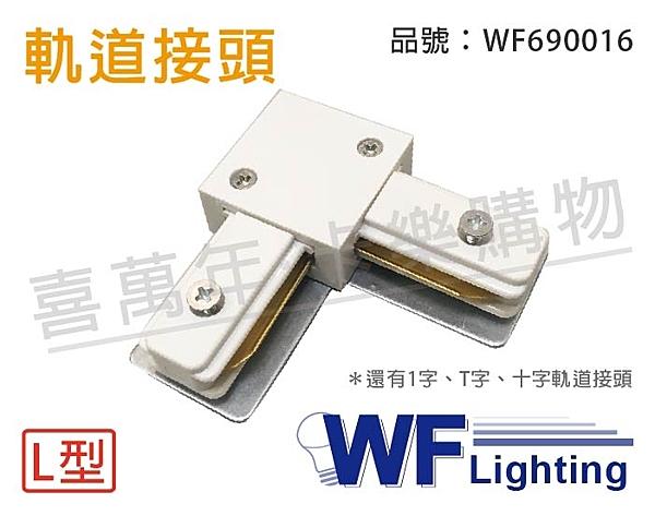 舞光 軌道接頭 90度 L型 白色 _WF690016