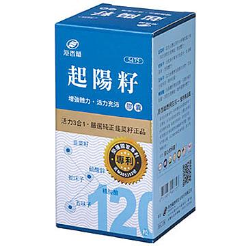 港香蘭 起陽籽膠囊 120粒【瑞昌藥局】五味子 適用男性事業家庭兩頭燒