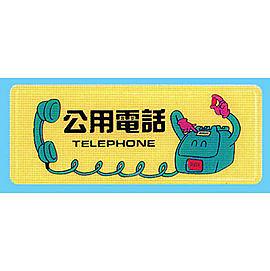 新潮指示標語系列  AS彩色吊掛貼牌 -公共電話AS-175 /  個