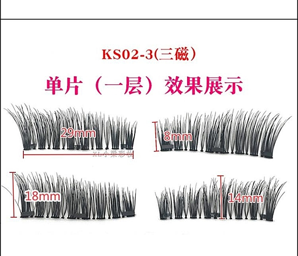 磁鐵假睫毛三3d磁性睫毛無痕免膠防過敏兒童舞台妝彩妝 新年钜惠