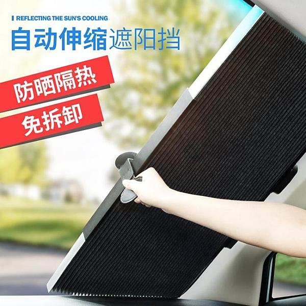汽車遮陽擋自動伸縮遮陽簾遮光窗簾車用前擋風玻璃神器板防曬隔熱 台北日光