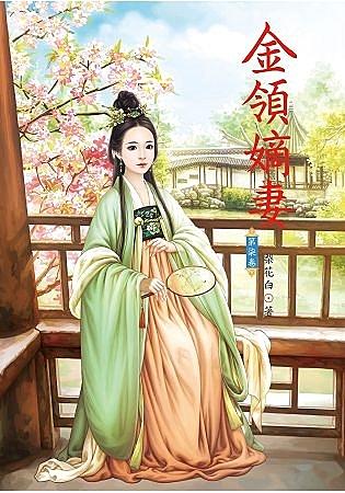 金領嫡妻 7