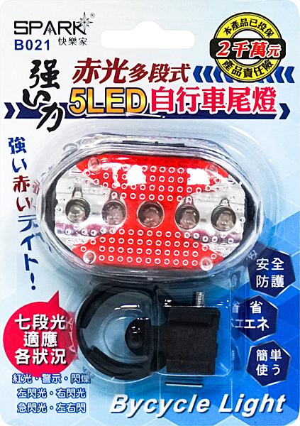 5LED七段式自行車尾燈 B021【多廣角特賣廣場】