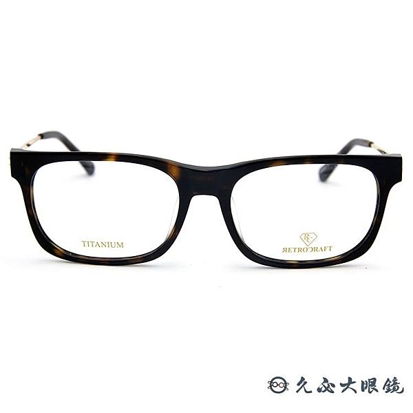 RETROCRAFT 眼鏡 RC1005 DEM (玳瑁-金) 義大利製 鈦 全框 近視眼鏡 久必大眼鏡