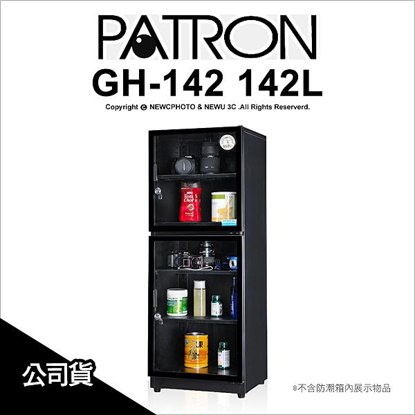 PATRON 寶藏閣 GH-142 142L 電子指針系列 防潮箱 公司貨 收藏箱 五年保固 24期0利率  薪創數位