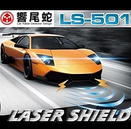 【真黃金眼】響尾蛇 LS-501 防護罩