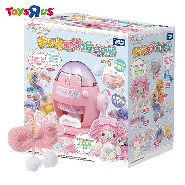 玩具反斗城 美樂蒂-毛線編織機