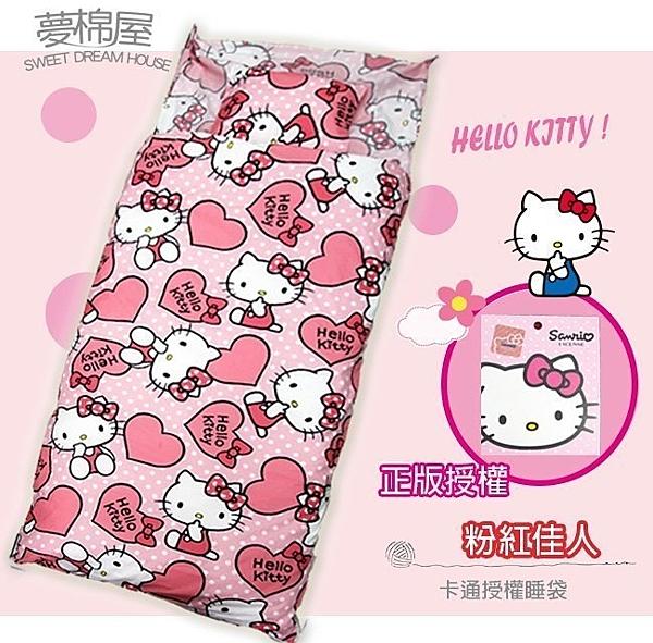 【限量特惠】冬夏舖棉兩用 幼稚園 睡袋 正版授權  含被胎 枕心 (Hello Kitty 粉紅佳人)