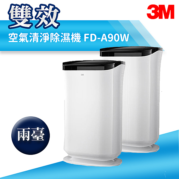 【量販兩台】3M FD-A90W 雙效空氣清淨除濕機 除溼/除濕/防蹣/清淨/PM2.5/公司原廠貨保固一年