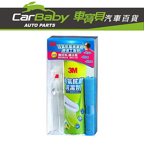 【車寶貝推薦】3M 冷氣抗菌清潔劑-超值工具包 12095