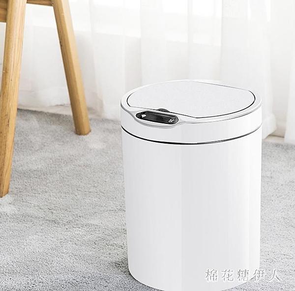 12L智能垃圾桶感應家用電動帶蓋衛生間客廳廚房自動創意麥桶桶PH3761【棉花糖伊人】