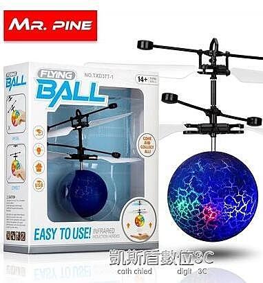 遙控機小黃人飛機感應飛行器充電動會飛懸浮遙控直升飛機男女孩兒童玩具 交換禮物