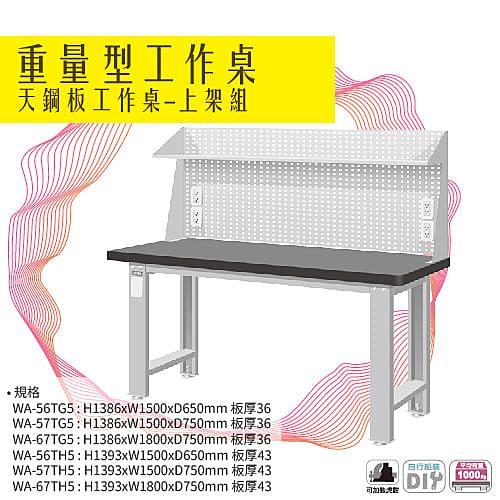 天鋼 WA-57TG5《重量型工作桌-天鋼板工作桌》上架組(一般型) 天鋼板 W1500
