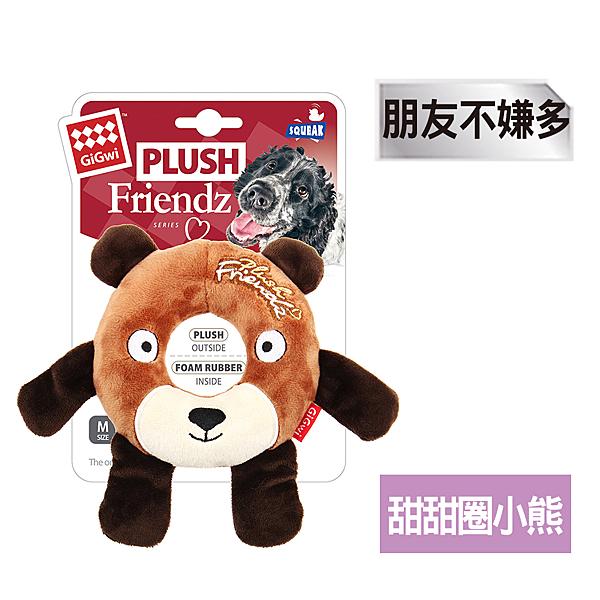 【SofyDOG】GiGwi朋友不嫌多-甜甜圈小熊絨毛玩具