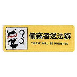 新潮指示標語系列  TB貼牌-偷竊者送法辦TB-515  / 個