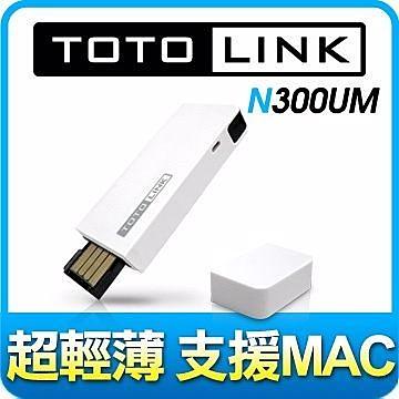 [NOVA成功3C]TOTOLINK N300UM 極速USB無線網卡  喔!看呢來